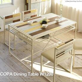 【クーポンで5%OFF】ダイニングテーブル COPA コパ 幅120cm 食卓テーブル 木製 天然木 北欧 おしゃれ かわいい スクラップウッド