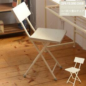 【20日まで全品5倍】【あす楽】チェア 折りたたみチェア COPA コパ イス 椅子 背もたれあり コンパクト 台所 省スぺース オシャレ 送料無料