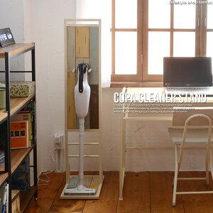 ダイソン 掃除機 スタンドコードレスクリーナー マキタ デザイン オシャレ おしゃれ dyson 壁寄せ V10 V8 V7 コードレス スティッククリーナースタンド 収納 COPA(コパ) コードレススティッククリ