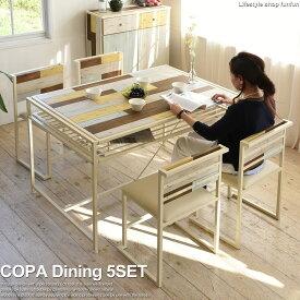 【5%OFFクーポン配布中】ダイニングセット ダイニングテーブル 5点セット COPA コパ ダイニングテーブルセット 幅120 おしゃれ かわいい 北欧 スクラップウッド