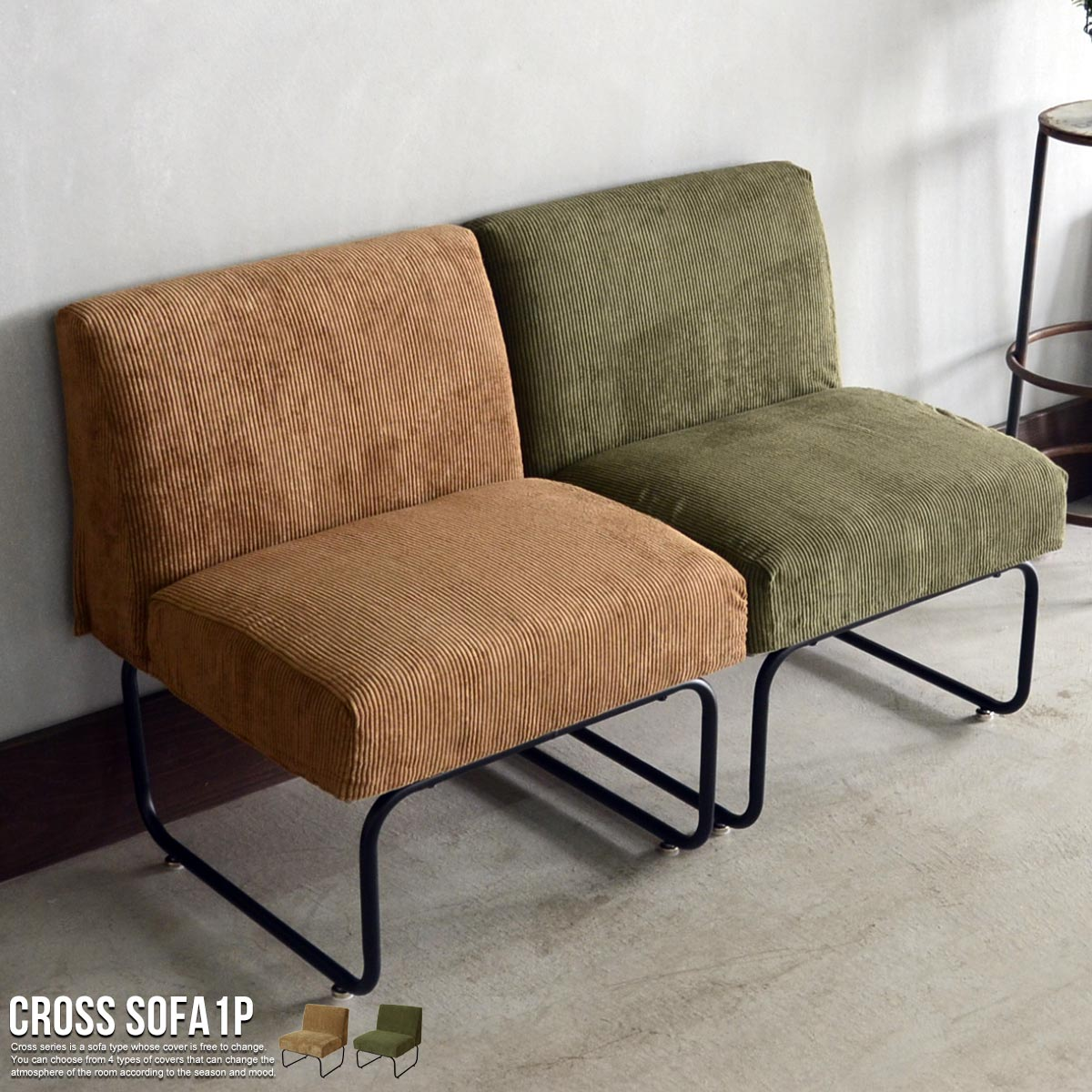 【あす楽】ソファ 1人掛け CROSS クロス 椅子 チェア カバー スチール パイプ シンプル ブルックリン ヴィンテージ スタイリッシュ