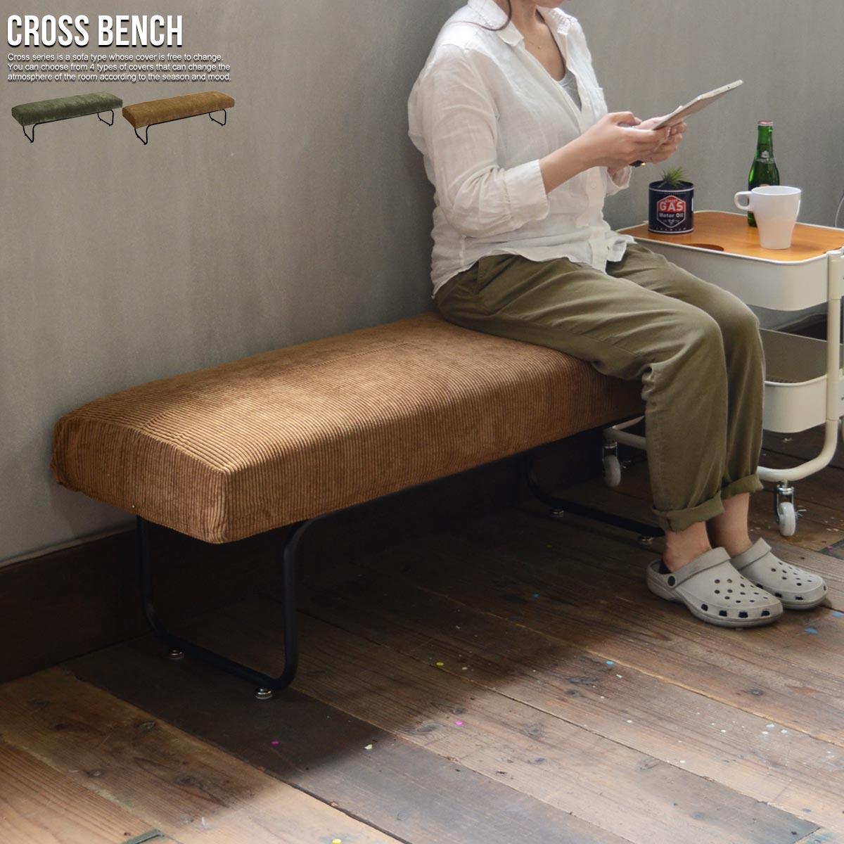 ベンチソファ 2人掛け CROSS クロス椅子 チェア カバー スチール パイプ シンプル 北欧 スタイリッシュ ポイント10倍