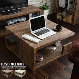 テーブル センターテーブル Flash 幅80 センター テーブル リビングテーブル ガラス 木製 北欧 正方形 おしゃれ 送料無料 新生活 在宅勤務 テレワーク【着後レビューで扇風機】