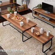 テーブルセンターテーブル伸縮式Fngoファンゴ幅105cmセンターテーブルリビングテーブルコーヒーテーブル木製北欧シンプルモダン伸縮