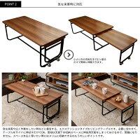 伸長式センターテーブルFngoファンゴ