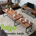 Fngo(ファンゴ) 伸長式センターテーブルカフェ風 インテリア テーブル リビングテーブル ローテーブル アイアン パイ…