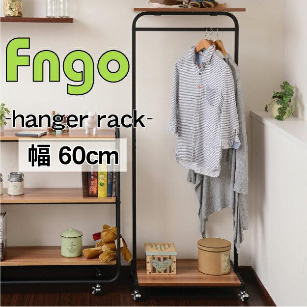 Fngo(ファンゴ)アイアン 幅60ハンガーラックドレッサー オープンラック 木製 収納家具 シェルフ アイアン パイプ 収納 北欧 モダン ナチュラル 机 レトロ シンプル
