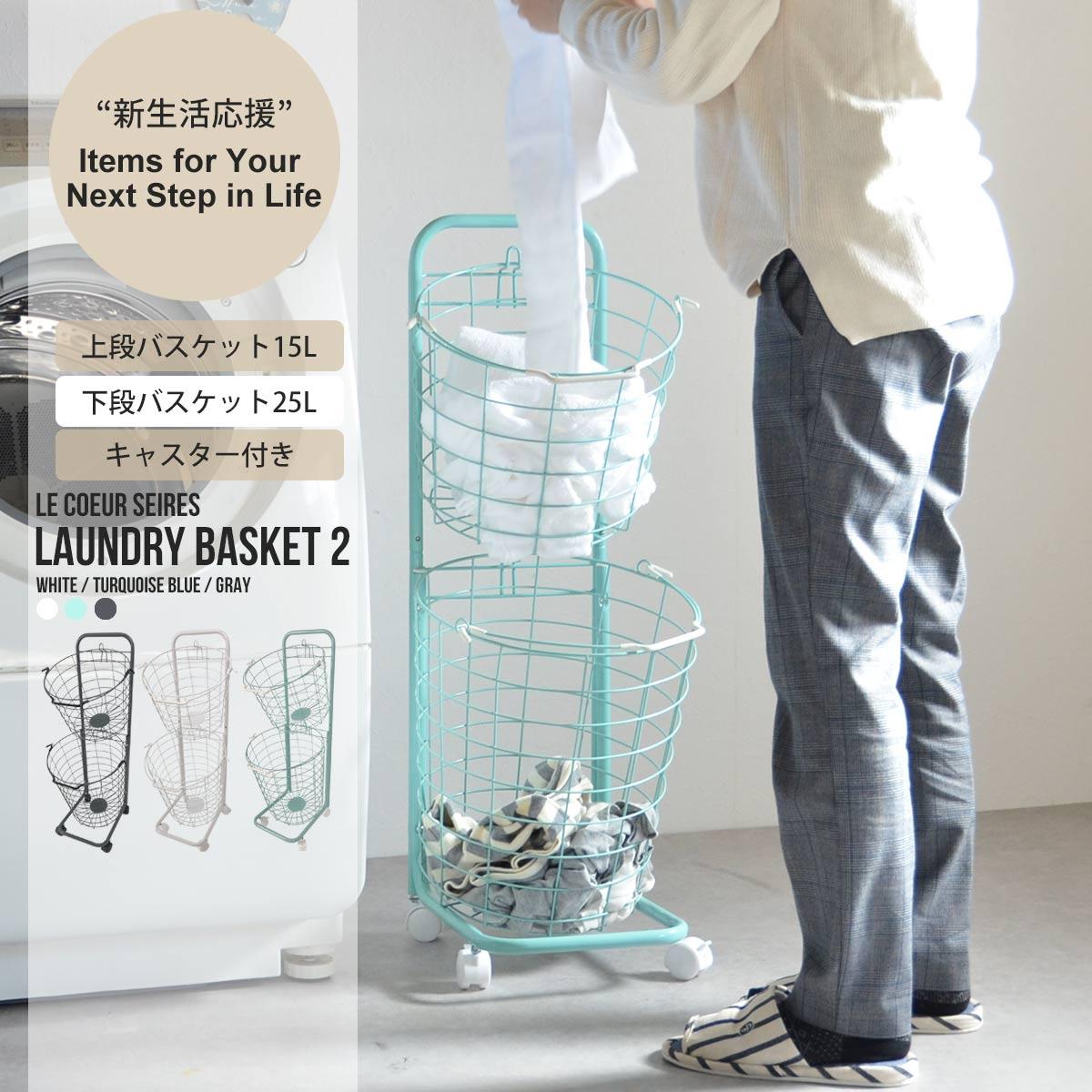 【あす楽】ランドリーバスケットワゴン2段 Le coeur(ル・クール) カラー3色 ホワイト グレー ターコイズブルー 送料無料