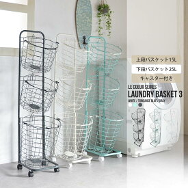 【あす楽】ランドリーバスケットワゴン3段 丸型 丸 Le coeur(ル・クール) カラー3色 ホワイト グレー ターコイズブルー 送料無料
