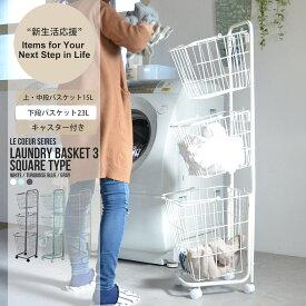 【あす楽】ランドリーバスケットワゴン3段 角型 四角 スクエアタイプ Le coeur(ル・クール) カラー3色 ホワイト グレー ターコイズブルー 送料無料 新生活