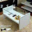 【全品5倍&最大41倍】【あす楽】テーブル センターテーブル Rogic ロジック 幅75cm リビングテーブル ガラス ガラステ…