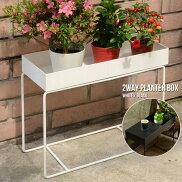 ツーウェイプランターボックス蓋付き送料無料テーブルサイドテーブルプランター台プランターラックホワイトブラック