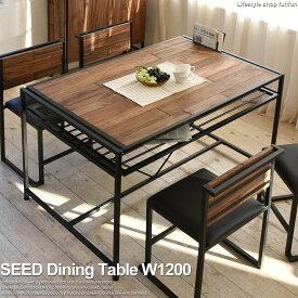 【クーポンで5%OFF】ダイニングテーブル SEED シード 幅120cm 食卓テーブル 木製 天然木 北欧 おしゃれ かわいい 男前 アイアン ブルックリン