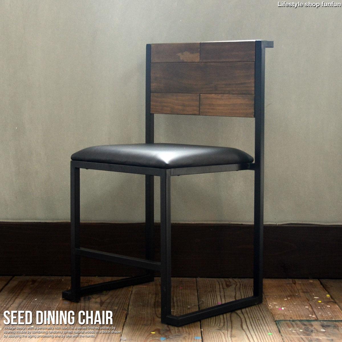 【あす楽】ダイニングチェア 椅子 SEED シード 木製チェア チェアー 椅子 パーソナルチェア 天然木 男前 アイアン ブルックリン シンプル【DEAL】