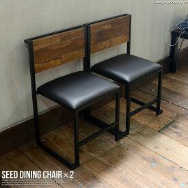 ダイニングチェア 椅子 2個セット SEED シード 木製チェア チェアー 椅子 パーソナルチェア 天然木 男前 アイアン ブルックリン シンプル 2脚