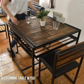 【最大2000円OFFクーポン】【あす楽】ダイニングテーブル SEED シード 幅75cm 食卓テーブル 木製 天然木 北欧 おしゃれ かわいい 男前 アイアン ブルックリン 正方形