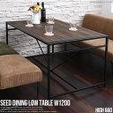 【特別クーポン配布中】【あす楽】ダイニングテーブル SEED シード ロータイプ 幅120cm 高さ66cm 食卓テーブル 木製 天然木 北欧 おしゃれ かわいい 男前 アイアン ブルックリン ローテーブル