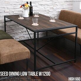 【あす楽】ダイニングテーブル SEED シード ロータイプ 幅120cm 高さ66cm 食卓テーブル 木製 天然木 北欧 おしゃれ かわいい 男前 アイアン ブルックリン ローテーブル
