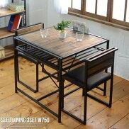 ダイニング3点セット食卓机3人用テーブルチェアセットSEEDシード