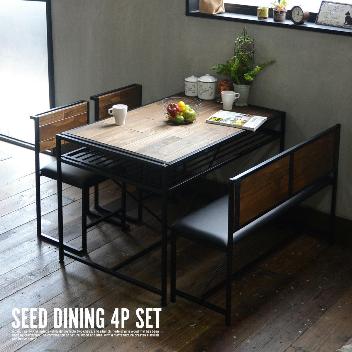 ダイニングセット ダイニングテーブル 4点セット SEED シード ダイニングテーブルセット 幅120 シンプル おしゃれ アイアン 男前 ブルックリン 北欧