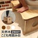 踏み台 トイレ 折りたたみ 転倒防止 高さ変更 キッズ 子ども 子供 足台 踏ん張り台 ステップ台 折り畳み ステップ 木…