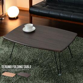 【10%OFF】テレワーク 在宅勤務 テーブル 折りたたみテーブル センターテーブル Terumo テルモ 幅75cm 折りたたみ座卓 座卓 ちゃぶ台 おりたたみ おしゃれ ローテーブル リビングテーブル 新生活