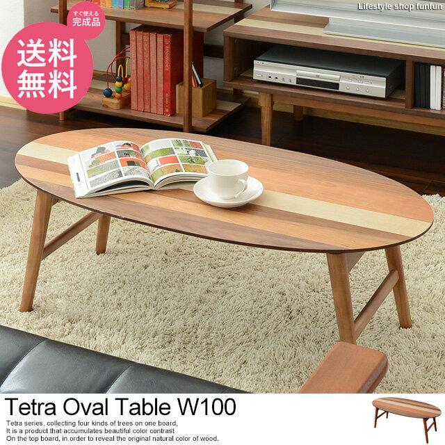 Tetra(テトラ)折りたたみオーバルテーブル 幅100cm折りたたみテーブル 折り畳みテーブル ローテーブル センターテーブル リビングテーブル 楕円 だ円形テーブル 木製テーブル 折りたたみ式 折り畳み式 ブラウン ウッド