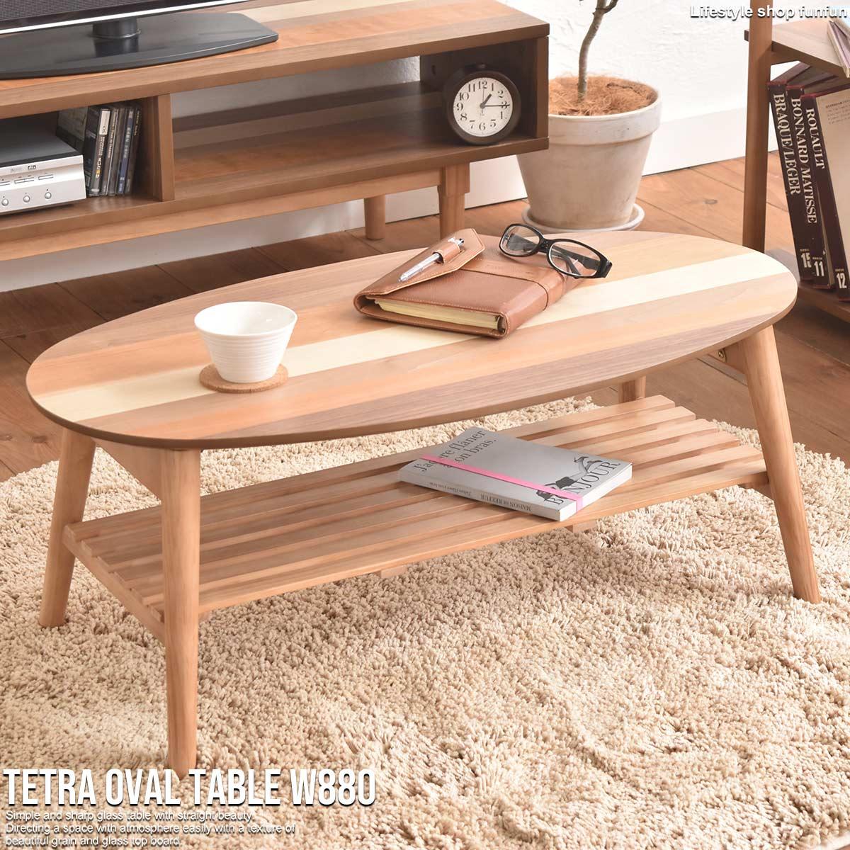 【あす楽】テーブル 折りたたみテーブル センターテーブル Tetra テトラ 幅88cm 折り畳み 座卓 ちゃぶ台 おりたたみ おしゃれ 西海岸 かわいい オーバル 丸型 丸形 ローテーブル リビングテーブル