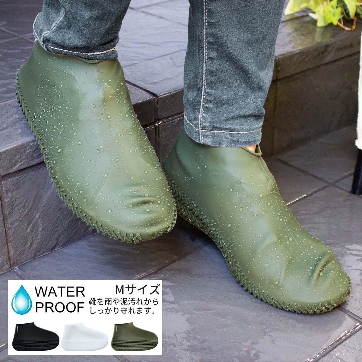 【最大2000円OFFクーポン】Kateva 防水シューズカバー Mサイズ 22.5-25.5cm 履いている靴に被せるだけのシューズカバー カラー3色 全国送料無料 スマートレター配達 ※ポスト投函になります。
