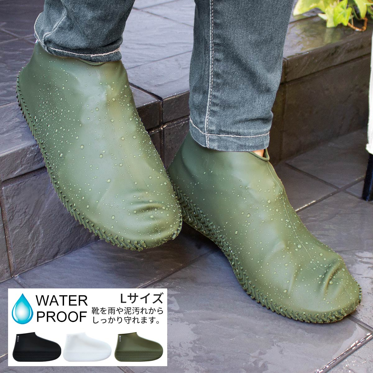 【最大2000円OFFクーポン】Kateva 防水シューズカバー Lサイズ 26-28cm 履いている靴に被せるだけのシューズカバー カラー3色 全国送料無料 スマートレター配達 ※ポスト投函になります。