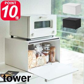 【あす楽】ブレッドケース タワー tower27L 大容量 パンケース パンカバー キッチン収納 ホワイト ブラック トースター カウンター 食パン 調味料 収納 白 黒 おしゃれ スチール 04352 04353 新生活