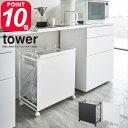 【あす楽】目隠し分別ダストワゴン タワー 3分別 tower ホワイト ブラック ダストボックス ゴミ箱 ごみ箱分別式 キャ…