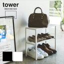 シューズラック tower タワー 玄関ベンチ 下駄箱 靴箱 靴入れ 靴 シューズケース シューズスタンド 省スペース 玄関 …