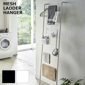 洗濯ハンガー ハンガーラック tower タワー 立て掛け ラダーハンガー 収納 ランドリーハンガー 洗面所 ラダーラック メッシュ シンプル ランドリーラック おしゃれ 北欧 4736 4737