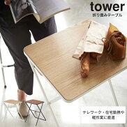 折り畳みテーブル送料無料折り畳みテーブル折りたたみおしゃれオシャレコンパクトテーブル二人暮らし一人暮らし家具インテリア新生活シンプルモダンスタイリッシュ