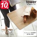 折り畳みテーブル tower タワー 折り畳み テレワーク 在宅勤務 テーブル 折りたたみ おしゃれ コンパクト サイドテー…