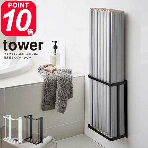 【あす楽】マグネットバスルーム折り畳み風呂蓋ホルダー タワー tower 送料無料 風呂ふたホルダー 風呂ふた収納 折り畳み式 シャッター式 対応 風呂 バスルーム タワーシリーズ シンプル 清