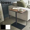 【あす楽】サイドテーブル 差し込みサイドテーブル tower タワー おしゃれ コの字 差し込み ベッドサイドテーブル サ…