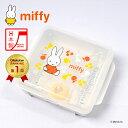 日本製 ミッフィー(miffy)哺乳瓶消毒ケース 電子レンジ対応哺乳びん 消毒ケース 除菌ケース ベビー 新生児 赤ちゃん…