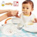 日本製 ミッフィー(miffy)ベビー食器セット(ランチ皿・鉢・カップ・ベビースプーン&フォーク)電子レンジ対応 食…