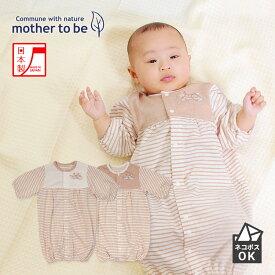 6841748da383f  ネコポス可 日本製 オーガニックコットン2WAYドレス mother to be(マザートゥビー)ベビー ツーウェイオール ベビードレス  カバーオール ロンパース 新生児 服 ...