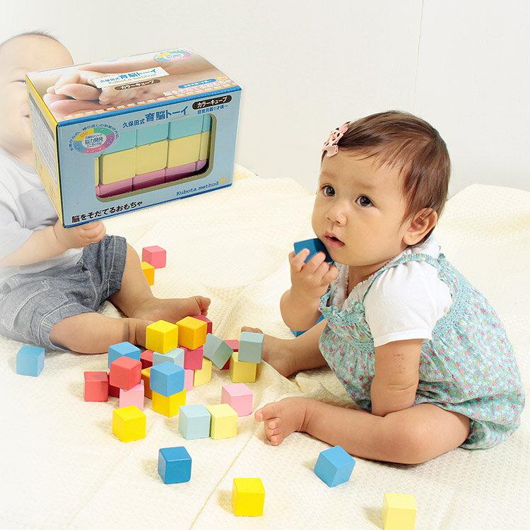 【在庫処分SALE】育脳トーイ カラーキューブ 知育玩具 木のおもちゃ 木製 ベビー おもちゃ 赤ちゃんおもちゃ 男の子 女の子 新生児 子供 キッズ ベビー用品 出産祝い 出産ギフト 誕生日 プレゼント