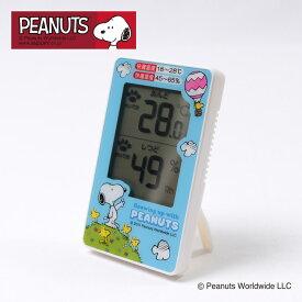 スヌーピー(SNOOPY)デジタル温湿度計 温度計 湿度計 壁掛け スタンド 新生児 ベビー 赤ちゃん 子供 出産準備 健康管理 キャラクター 出産祝い 出産ギフト プレゼント 誕生日 ベビー用品