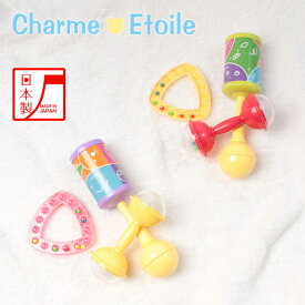 日本製 オルゴールセット(オルゴール・アレー・三角バイト) シャルメ(charme Etoile) ベビー おもちゃ 赤ちゃんおもちゃ 男の子 女の子 玩具 新生児 子供 キッズ ベビー用品 出産祝い 出産ギフト 誕生日 プレゼント