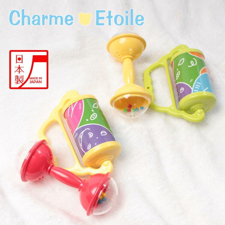 日本製 ニギニギフリフリセット(チャイム・アレー) シャルメ(charme Etoile) ベビー おもちゃ 赤ちゃんおもちゃ 男の子 女の子 玩具 新生児 子供 キッズ ベビー用品 出産祝い 出産ギフト 誕生日 プレゼント