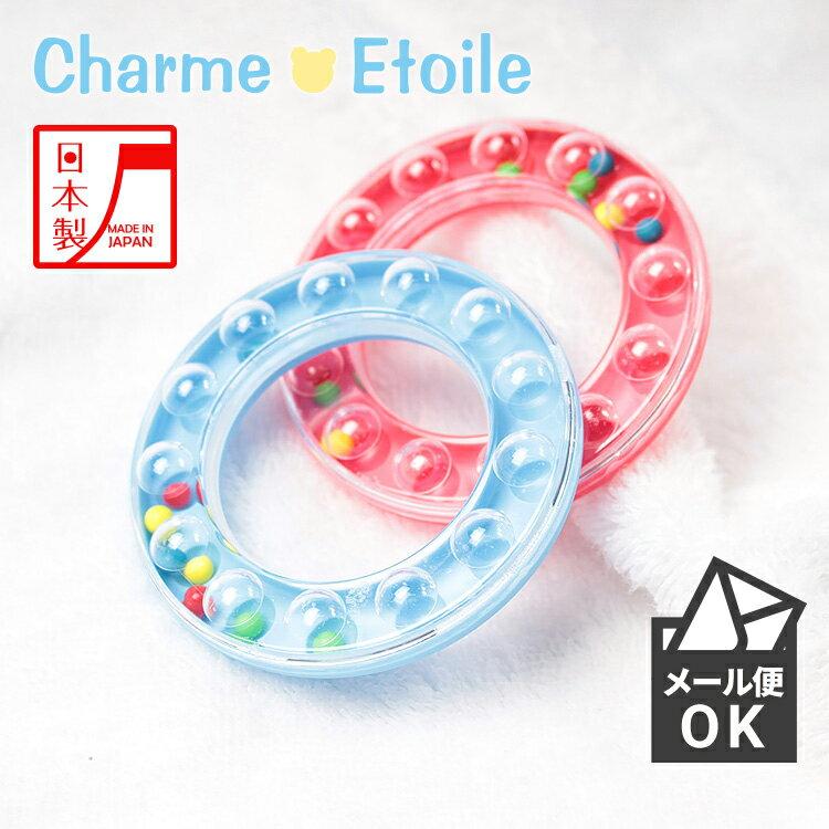 【メール便送料無料】日本製 はむはむリング シャルメ(charme Etoile) ベビー おもちゃ 赤ちゃんおもちゃ 男の子 女の子 玩具 新生児 子供 キッズ ベビー用品 出産祝い 出産ギフト 誕生日 プレゼント