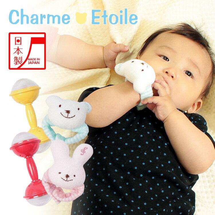 日本製 ガラガラリストバンドセット(バイト・リストバンド) シャルメ(charme Etoile) ベビー おもちゃ 赤ちゃんおもちゃ 男の子 女の子 玩具 新生児 子供 キッズ ベビー用品 出産祝い 出産ギフト 誕生日 プレゼント