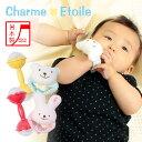日本製 ガラガラリストバンドセット(バイト・リストバンド) シャルメ(charme Etoile) ベビー おもちゃ 赤ちゃん…