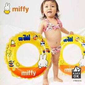 【ネコポス可】ミッフィー(miffy)子供用 浮き輪(50cm)ドーナツ型 うきわ スイムグッズ キッズ ベビー 子供 男の子 女の子 海水浴 プール 水泳 スイミング お出かけ キャラクター ブルーナ