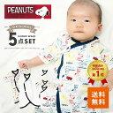 【WEB限定】スヌーピー(SNOOPY)新生児 肌着5点セット(短肌着・コンビ肌着) 当店オ...